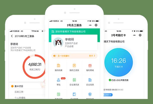 ehr人事软件